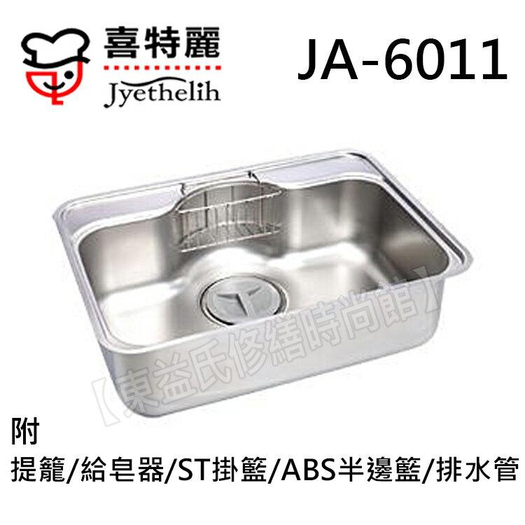 JT-A6012喜特麗海灣單槽 不鏽鋼水槽 附大提籠 ST掛籃 ST半邊籃【東益氏】電器材料