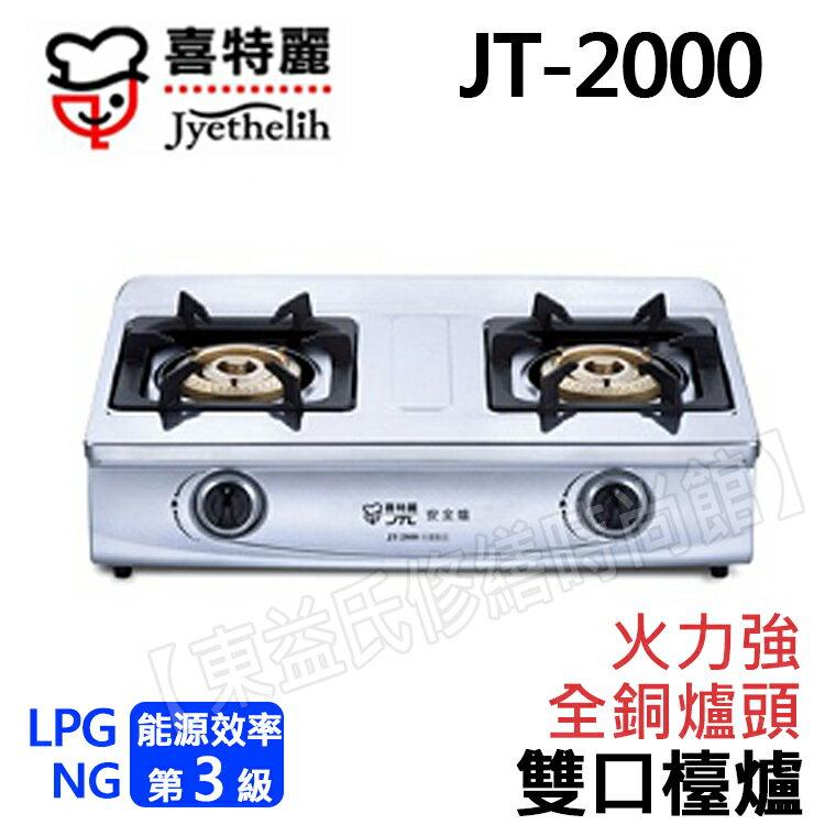 JT-2000 安全豪華瓦斯爐 ST檯面 銅爐頭【東益氏】喜特麗 水槽 排油煙機