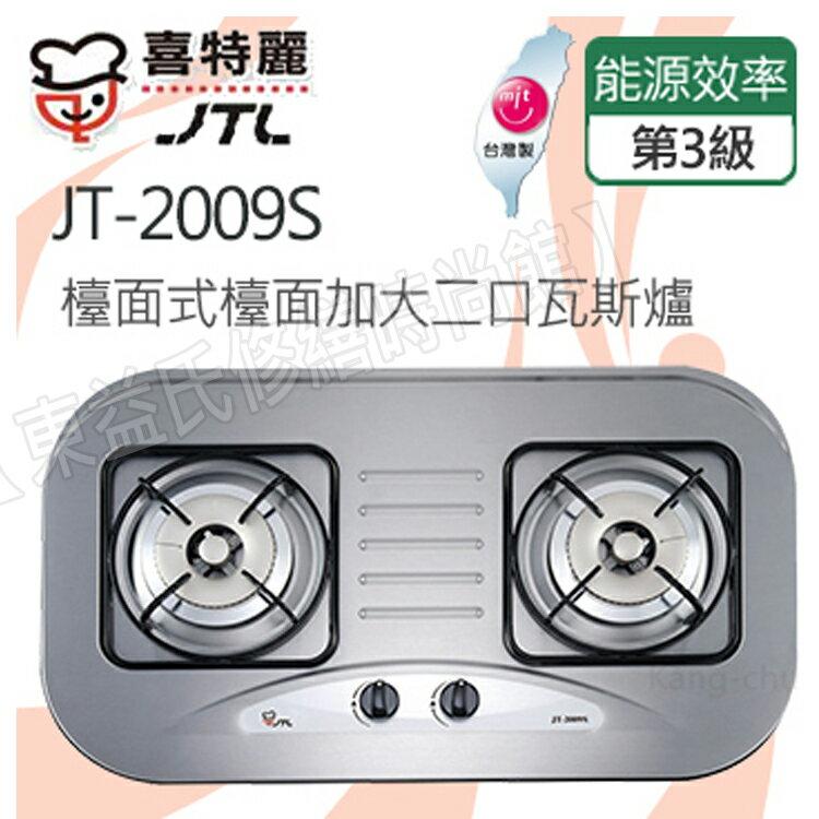 JT-2009S 雙口玻璃檯面爐 ST檯面 四邊圓弧R角加大  【東益氏】喜特麗 水槽 排油煙機