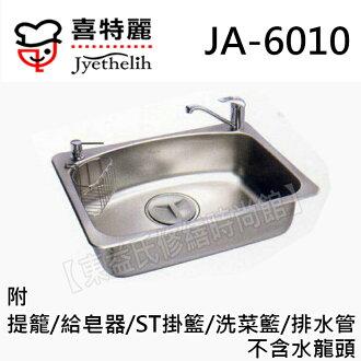 JT-A6010喜特麗圓弧型 不鏽鋼水槽 附大提籠 給皂器 ST掛籃 洗菜籃 排水管不含龍頭【東益氏】電器材料