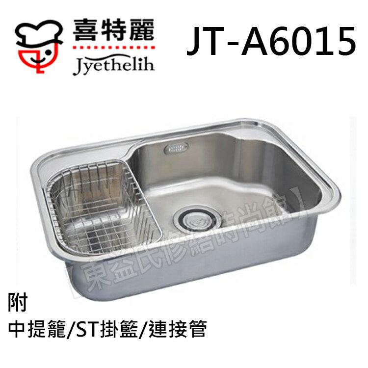 JT-A6015喜特麗大單槽 不鏽鋼水槽 附中提籠 ST洗菜籃 連接管【東益氏】電器材料