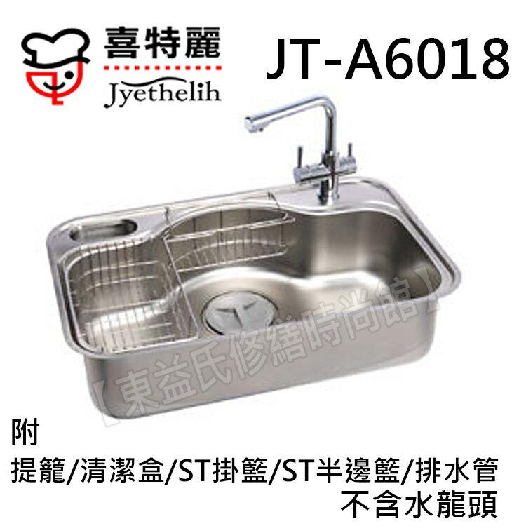 JT~A6018喜特麗愛琴海大單槽 不鏽鋼水槽 附大提籠 ST掛籃 ST半邊籃 排水管~東