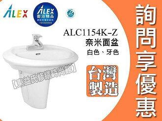 【東益氏】ALEX電光牌ALC1154K-Z奈米省水面盆《奈米洗臉盆 台製》另售 ALEX電光牌 TENCO電光牌 和成 凱撒 TOTO 京典OVO