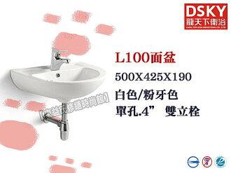 【東益氏】 DSKY龍天下牌L100S精緻面盆 / 洗臉盆 另售ALEX電光牌 凱撒 京典 和成馬桶 熱水器