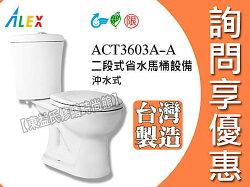 【東益氏】ALEX電光牌ACT3603A-A二段式省水馬桶《管距30CM 台製》  另售 ALEX電光牌 TENCO電光牌 和成 凱撒 TOTO 京典OVO