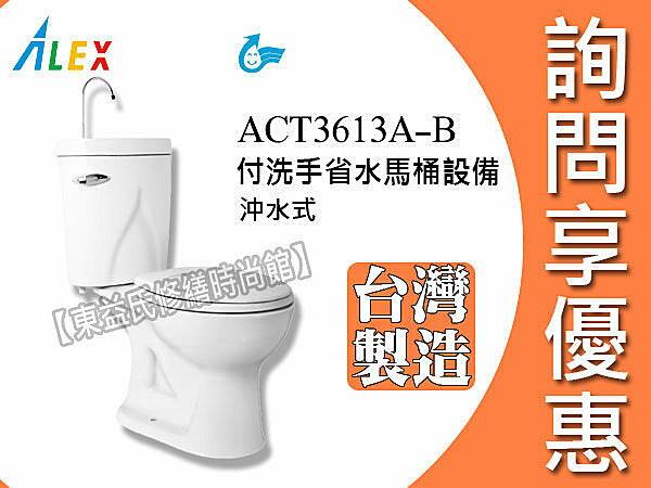 【東益氏】ALEX電光牌ACT3613A-B馬桶附洗手功能《管距30cm 台製》