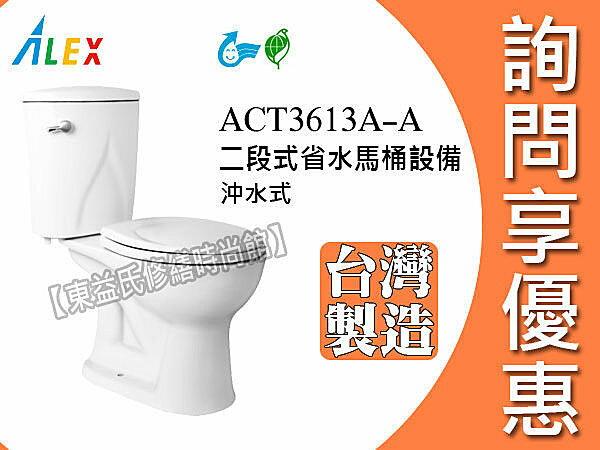 【東益氏】ALEX電光牌ACT3613A-A二段式省水馬桶《台製》   另售 ALEX電光牌 TENCO電光牌 和成 凱撒 TOTO 京典OVO