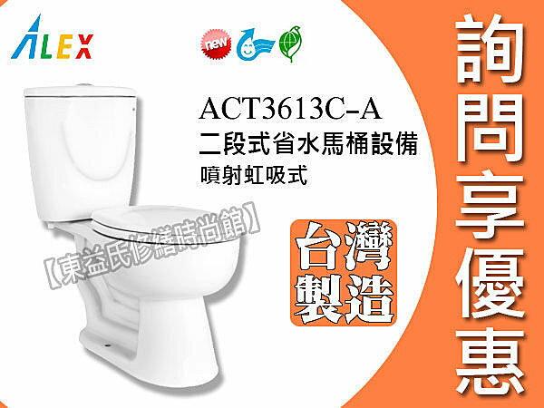 【東益氏】ALEX電光牌ACT3613C-A二段式超省水馬桶《台製》  另售 ALEX電光牌 TENCO電光牌 和成 凱撒 TOTO 京典OVO