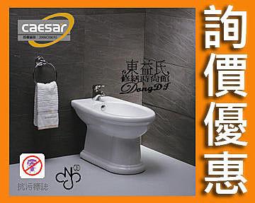 【東益氏】CAESAR凱撒衛浴B1031/B183C下身盆 另售拖布盆 汙物盆 單體馬桶 蹲便 便斗