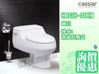 【東益氏】凱撒水星系列省水單體馬桶 C1358-30cm / C1458-40cm 另售免治馬桶座 洗臉盆