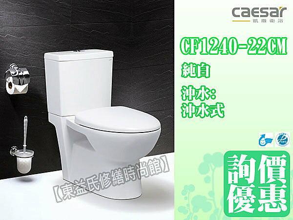 【東益氏】 凱撒衛浴 CF1240-22CM / CF1340-30CM 二段式超省水馬桶 另售和成 京典