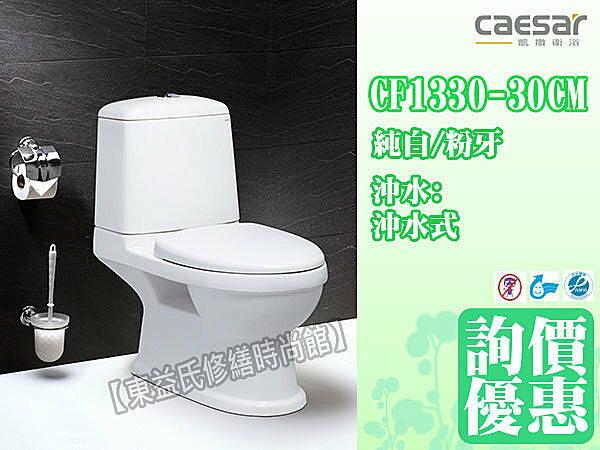 【東益氏】凱撒衛浴 CF1330 - 30CM 二段式超省水馬桶 另售洗臉盆 面盆龍頭 蓮蓬頭 淋浴柱