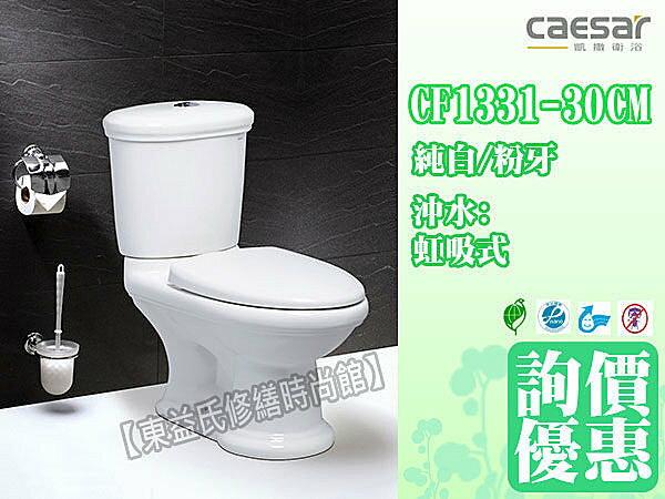 【東益氏】凱撒衛浴MONNY月光系列 CF1331 - 30cm / CF1431 - 40cm 二段式省水馬桶 另售洗臉盆
