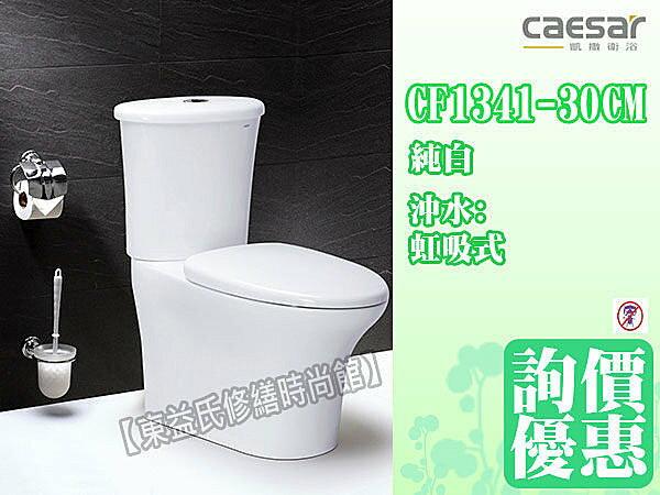 ~東益氏~凱撒衛浴 CF1341   CF1441 二段式超省水馬桶~附緩降馬桶蓋~另售通