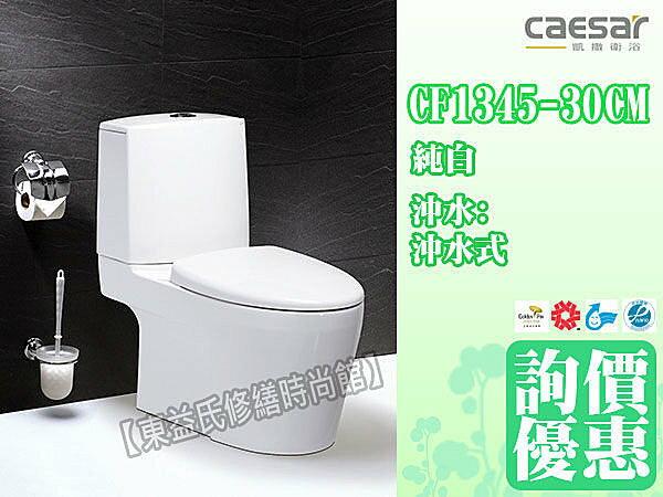 【東益氏】凱撒衛浴CF1345二段式超省水馬桶《附緩降馬桶蓋》另售洗臉盆