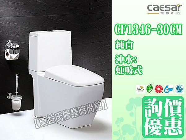 【東益氏】CAESAR凱撒CF1346 / CF1446 二段式省水馬桶《附緩降馬桶蓋》另售洗臉盆 面盆龍頭
