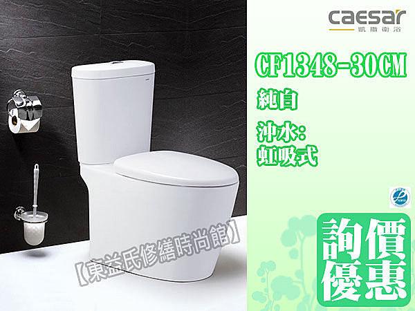 【東益氏】凱撒CF1348 / CF1448二段式超省水馬桶《附緩降馬桶蓋》另售洗臉盆