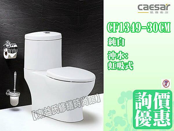 【東益氏】 凱撒衛浴 CF1349 / CF1449二段式超省水馬桶 另售洗臉盆 浴櫃 淋浴柱