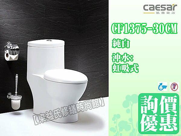 【東益氏】凱撒CF1375 / CF1475二段式省水單體馬桶《附緩降馬桶蓋》另售和成