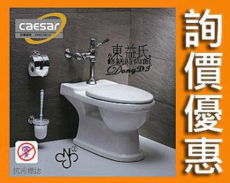 【東益氏】CAESAR凱撒衛浴火星快沖馬桶CP1335-30cm 另售免治馬桶座 洗臉盆 蓮蓬頭