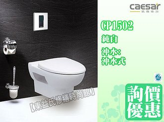 【東益氏】凱撒衛浴CP1502 / A646S 手感式感應沖水器省水馬桶 另售電光牌 京典 龍天下 TOTO