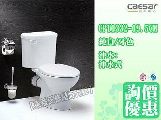 【東益氏】CAESAR凱撒衛浴 CPT1332 - 19.5cm 壁排省水馬桶 另售免治馬桶座 暖風乾燥機