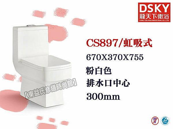 【東益氏】DSKY龍天下CS897虹吸式單體馬桶《管距30公分 白色》