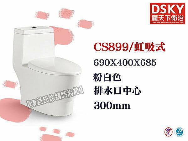 【東益氏】DSKY龍天下CS899虹吸式單體馬桶《管距30公分 白色》