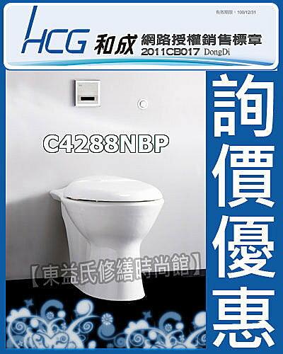 【東益氏】HCG『和成網路認證經銷商』麗佳多C4288NBP-AF933S(H)隱藏式水箱馬桶      【東益氏】HCG『和成網路認證經銷商』麗佳多C4288NBP-AF933S(H)隱藏式水箱馬桶