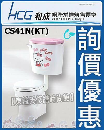 【東益氏】HCG和成Hello Kitty網路認證經銷商新CS41N(KT)兩件式省水馬桶  另售 ALEX電光牌 TENCO電光牌 和成 凱撒 TOTO 省水馬桶 免治馬桶 溫水洗淨馬桶座 單體馬桶