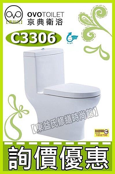 【東益氏】ovo京典C3306省水標章SGS品質認證噴射虹吸式施釉馬桶