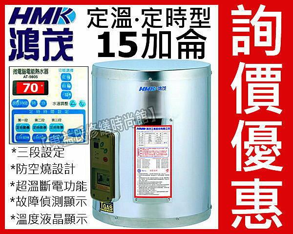 【東益氏】鴻茂不鏽鋼15加侖電熱水器EH-1502AT可調溫定時型 另售電光牌 TENCO 怡心牌 鴻茂 和成 櫻花 亞昌 龍天下 永康日立電 佳龍 衛浴設備 林內