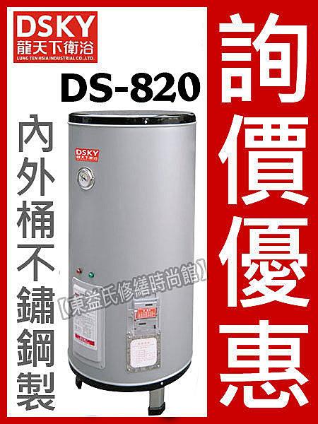 【東益氏】D.SKY龍天下牌儲備型DS-820不鏽鋼龍家逸20加侖電熱水器