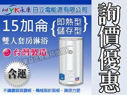 日立 標準型儲存 電熱水器 電能熱水器 電光 鴻茂 櫻花 林內 亞昌