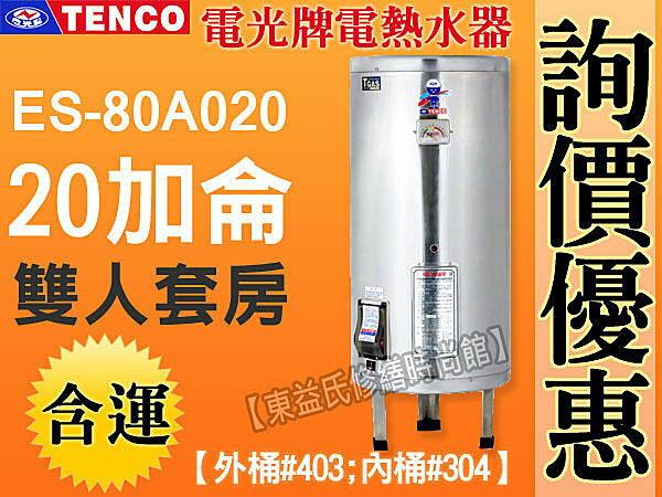 【東益氏】TENCO電光牌ES-80A020貯備型耐壓式電能熱水器 20加侖 另售 怡心牌 鴻茂 林內 櫻花 亞昌 龍天下 永康日立電 衛浴設備