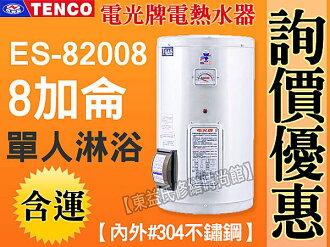 【東益氏】《免運費 超優惠》TENCO電光牌ES-82008不鏽鋼電熱水器8加侖另售 怡心牌 鴻茂 林內 櫻花 亞昌 龍天下 永康日立電 衛浴設備