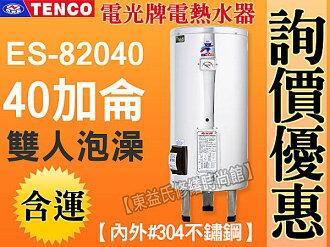 【東益氏】TENCO電光牌ES-82040耐壓式不鏽鋼電熱水器40加侖另售 怡心牌 鴻茂 林內 櫻花 亞昌 龍天下 永康日立電 衛浴設備