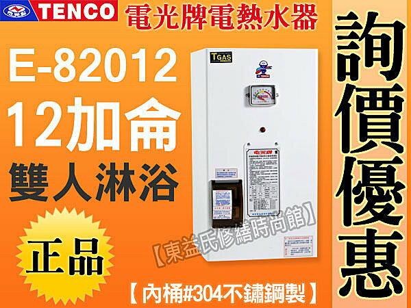 【東益氏】TENCO電光牌 ES-80A012 貯備型耐壓式電能熱水器12加侖 另售 怡心牌 鴻茂 林內 櫻花 亞昌 龍天下 永康日立電 衛浴設備