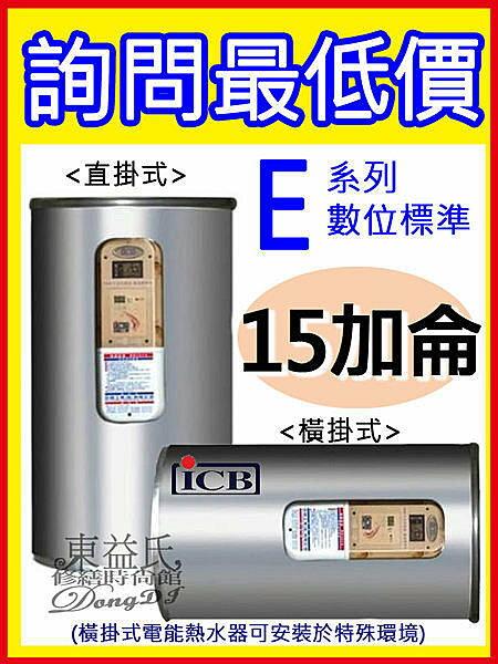 【東益氏】亞昌【E系列數位標準型】15加侖儲存式電熱水器EH-15(單相)另售電光TENCO 怡心牌 鴻茂 和成 櫻花 亞昌 龍天下 永康日立電 衛浴設備 林內