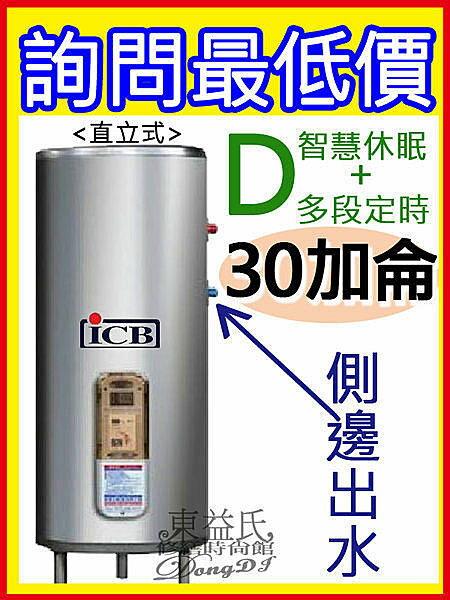 【東益氏】亞昌【D系列智慧休眠 + 多段定時】 15加侖儲存式電熱水器DH-15(單相)