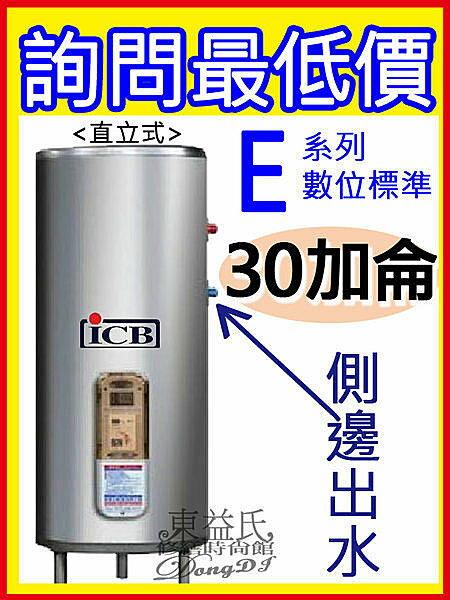 【東益氏】亞昌【E系列數位標準型】30加侖儲存式電熱水器EH-30(單相)另售電光TENCO 怡心牌 鴻茂 和成 櫻花 亞昌 龍天下 永康日立電 衛浴設備 林內