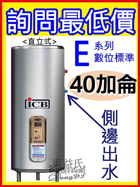 【東益氏】亞昌40加侖儲存式電熱水器EH-40(單相)【E系列數位標準型】售電光牌TENCO 怡心牌 鴻茂 和成 櫻花 亞昌 龍天下 永康日立電 林內