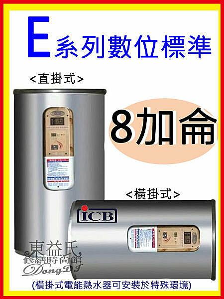【東益氏】亞昌【E系列數位標準型】8加侖儲存式電熱水器EH-08(單相)