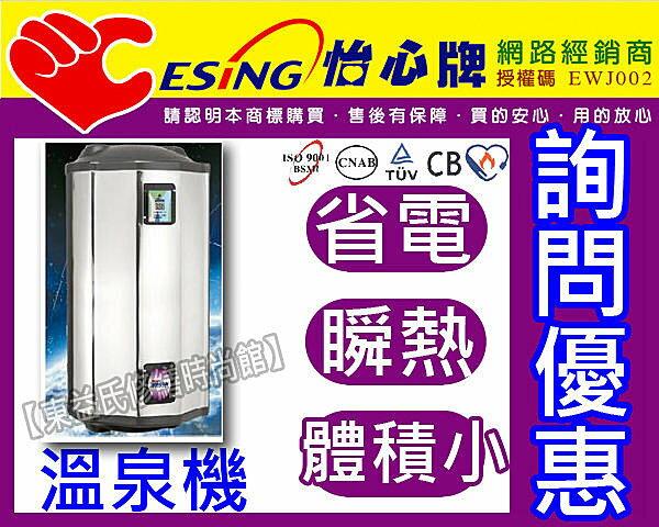 【東益氏】怡心牌快速瞬熱ES-2027湯泉機80L(直掛)省電儲存65加侖電熱水器