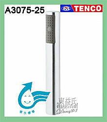 【東益氏】TENCO電光牌A-3075-25省水柱狀蓮蓬頭單段式花灑-時尚造型堅固好用  另售凱撒.和成