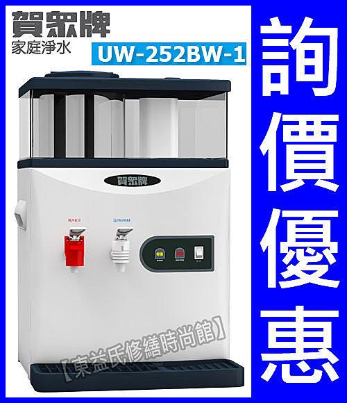【東益氏】賀眾牌UW-252BW-1桌上型溫熱開飲機《LED保溫、加熱顯示、省電、不鏽鋼材板》
