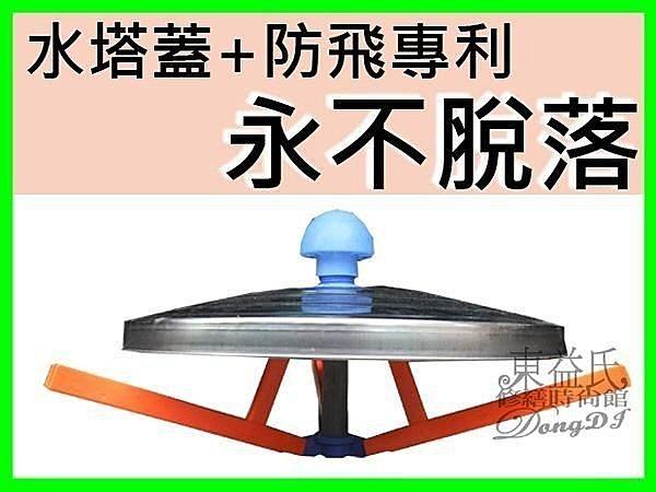 【東益氏】42公分不鏽鋼防風水塔蓋《防飛型 有通氣孔永不脫落 保證耐用》另售新光 龍天下 塑膠水塔 水塔蓋 液面控制器