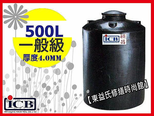 【東益氏】穎昌500L塑膠水塔PT-500 強化水塔 工業級 運輸桶 另售新光 龍天下 塑膠水塔 水塔蓋 液面控制器
