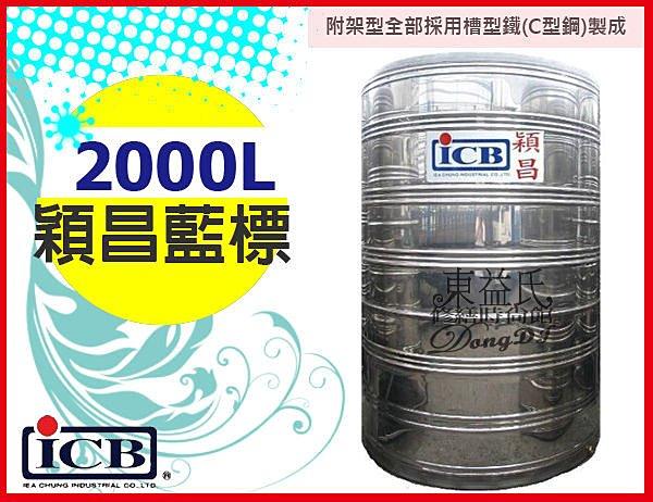 SI-2000穎昌藍標2000L不鏽鋼平底水塔【東益氏】售亞昌穎昌鴻茂歡迎詢價