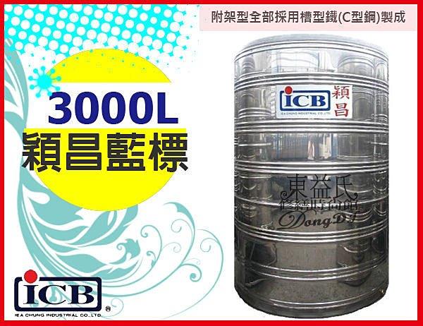 SI-3000不鏽鋼平底水塔穎昌藍標3000L【東益氏】售亞昌穎昌鴻茂歡迎詢價